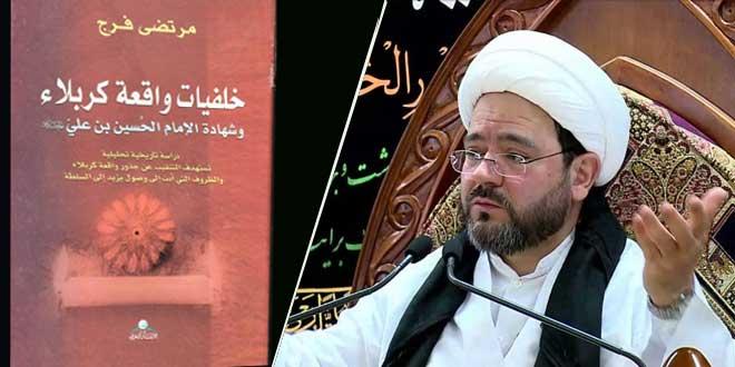 """التعرف على كتاب خلفيات واقعة كربلاء وشهادة الإمام الحسين"""" عليه السلام"""""""