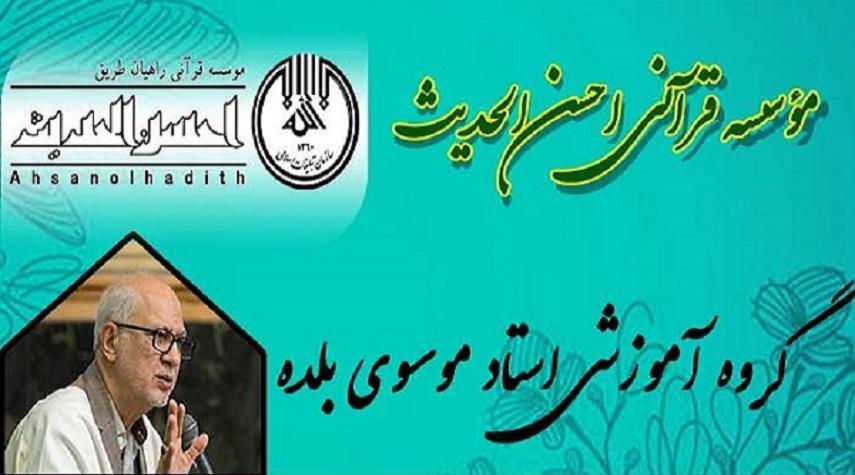 تنظّم دورة تعليمية لتأهيل وإعداد معلمي القرآن الكريم في ايران