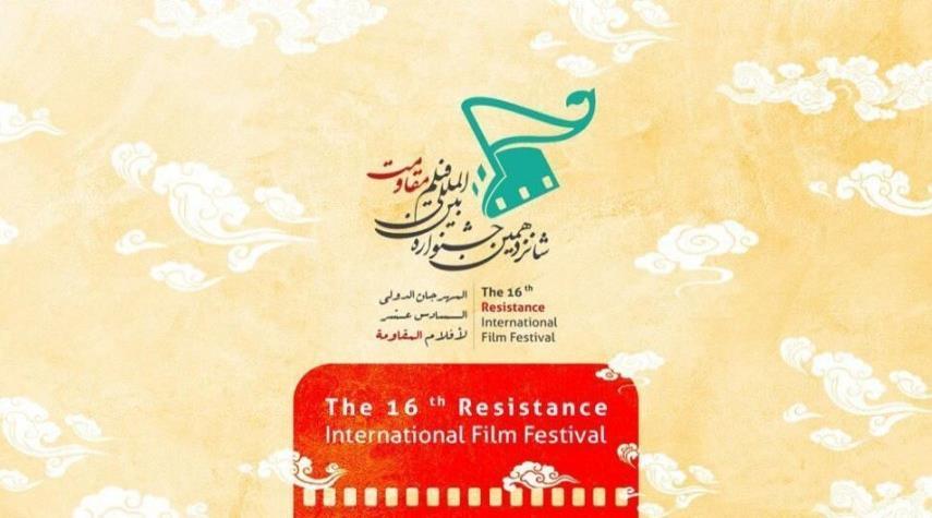 """لجنة التحكيم والأعمال المختارة في قسم """"سرد القلم"""" في مهرجان أفلام المقاومة الـ16"""