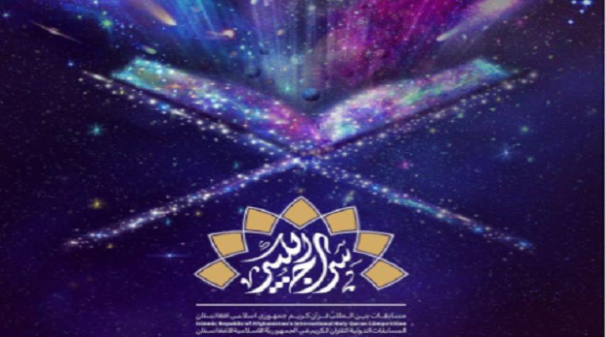 قارئ إيراني يتأهل الى نهائيات مسابقة القرآن الدولية في أفغانستان