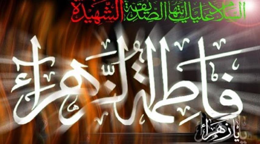 فاطمة الزهراء(ع) في ذكرى استشهادها..مكانتها في العالم الاسلامي