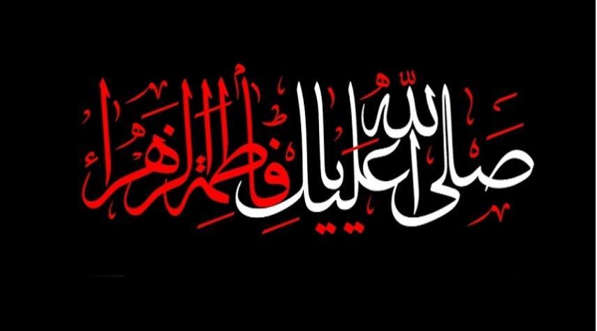 فاطمة الزهراء في ذكرى استشهادها..مكانتها عند النبي وآله (عليهم السلام)