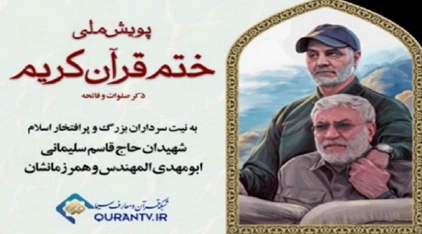 """إيران: حملة وطنية لختم القرآن الكريم تكريماً لـ""""الحاج قاسم سليماني"""""""