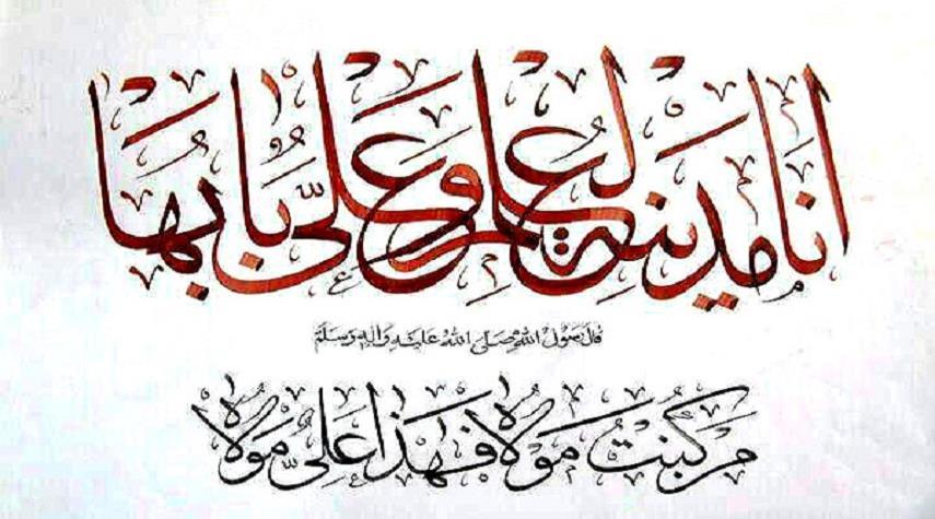 في ذكرى وليد الكعبة المشرفة … علي (ع) باب علم النبي (ص)