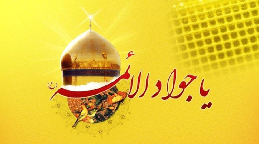 وصايا الامام الجواد عليه السلام