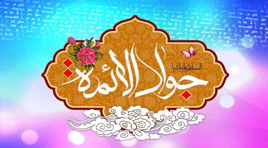 أئمة أهل البيت.. الامام الجواد (ع).. من مواعظه وحكمه