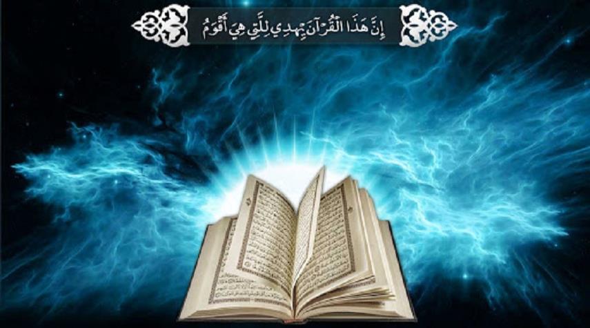 إنطلاق نهائيات المهرجان الوطني القرآني لطلاب الجامعات الإيرانية