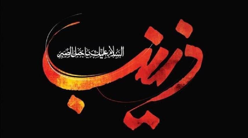 في ذكرى رحيل بطلة كربلاء… زينب بنت أمير المؤمنين عليهما السلام