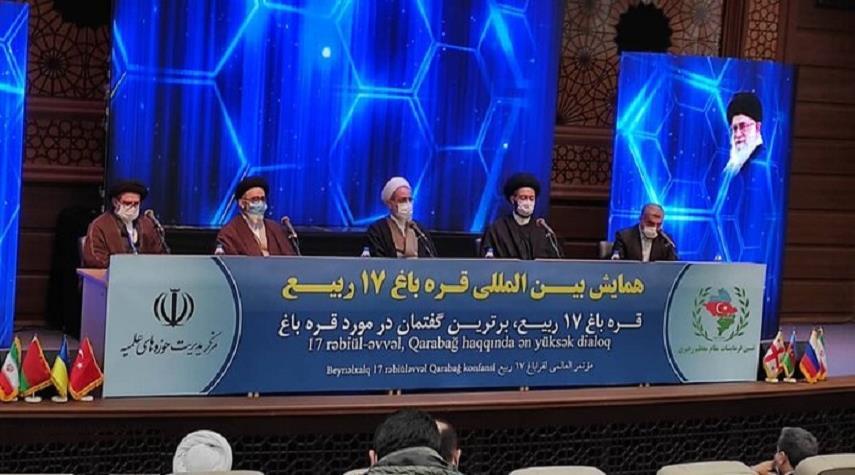 إيران تستضيف مؤتمر قرة باغ الدولي (ربيع سبعةَ عشَر)