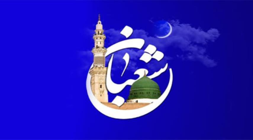 اعمال شهر شعبان المبارك