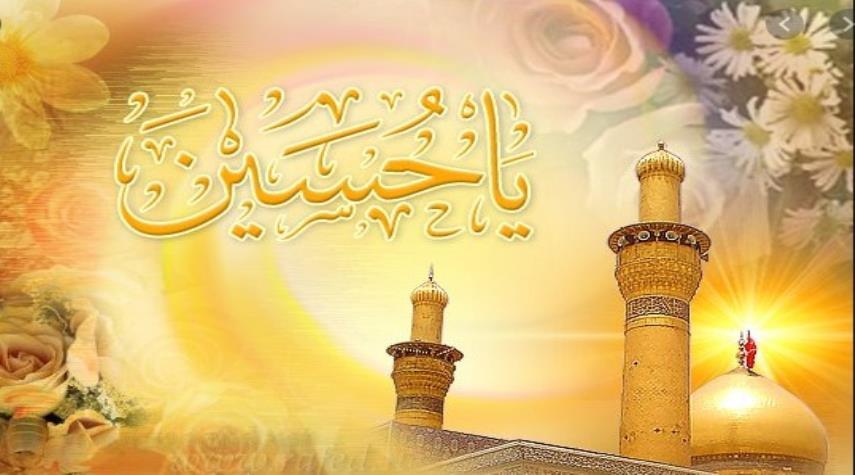 الإمام الحسين عليه السلام الوليد المبارك
