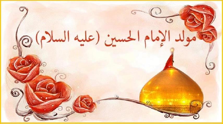 3 شعبان.. ولادة الامام الحسين عليه السلام