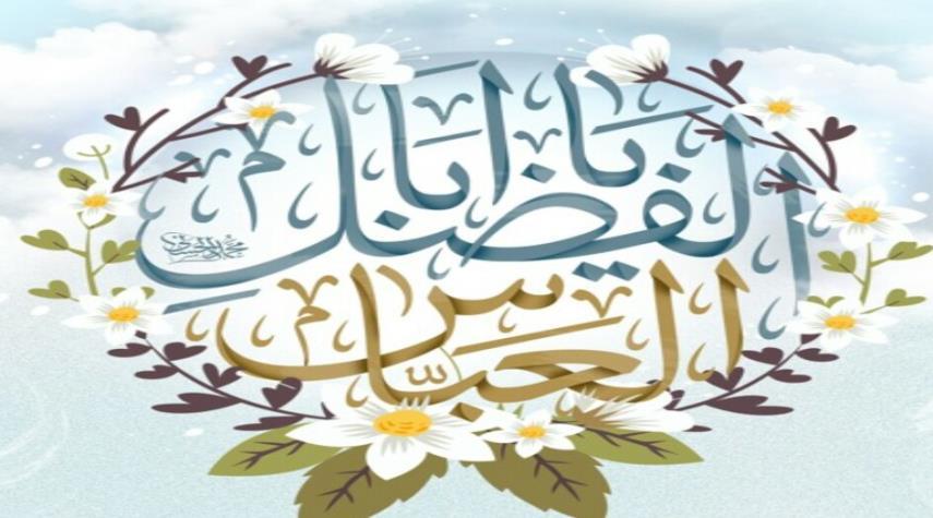 ذكرى ولادة ابي الفضل العباس .. قمر العشيرة