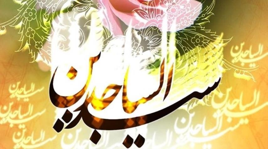 في ذكرى ميلاد الإمام علي بن الحسين زين العابدين (ع)