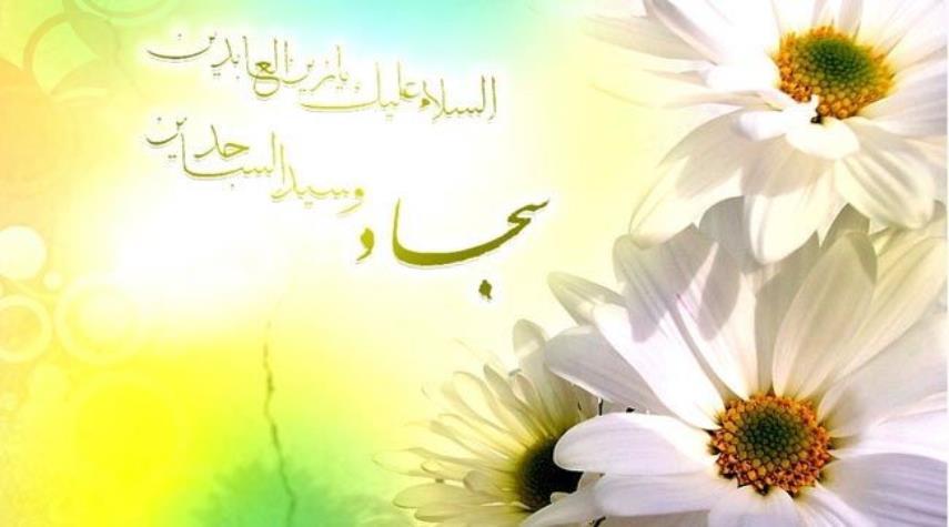 5 شعبان.. ولادة الامام السجاد عليه السلام