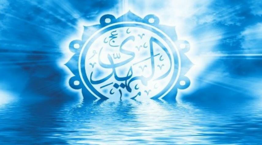 المهدي الموعود (عليه السلام) وغيبته في القرآن الكريم