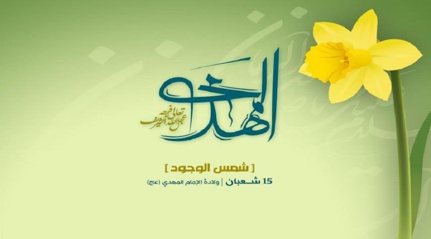 15 شعبان … ولادة الإمام المهدي (ع)