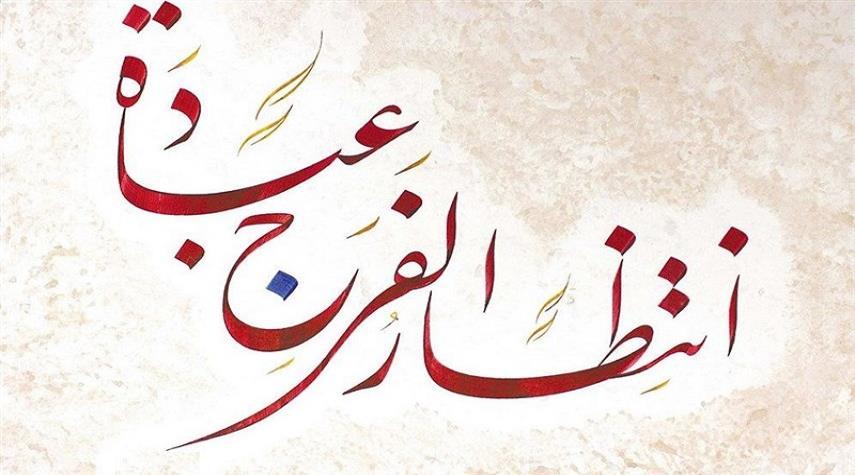 انتظار الفرج… في ذكرى ميلاد الامام المهدي المنتظر (عج)
