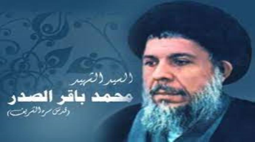 إقامة مراسم إحياء ذكري 41 لإستشهاد الشهيد السيد محمدباقر الصدر بطهران
