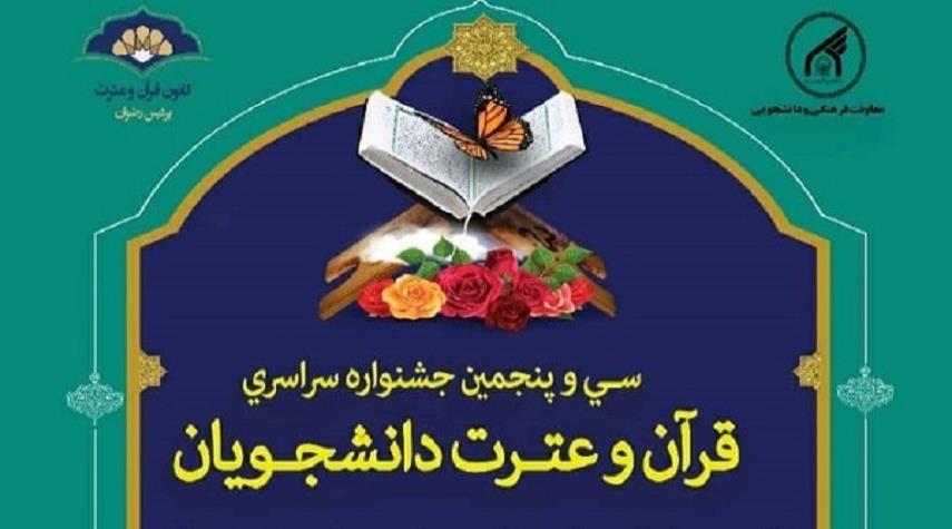 الأحد القادم…حفل ختام المهرجان الوطني للقرآن الكريم الخاص بالطلاب في إيران