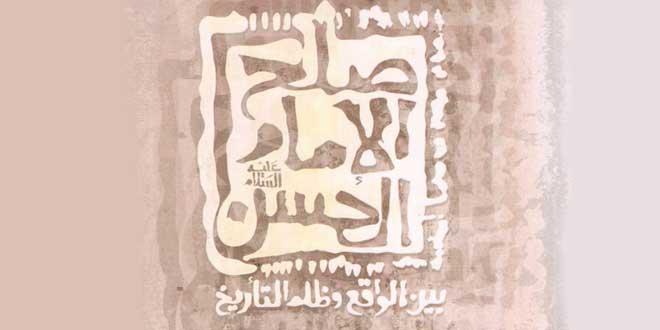 صلح الإمام الحسن (ع) بین الواقع وظلم التأريخ…دراسة تحليلية