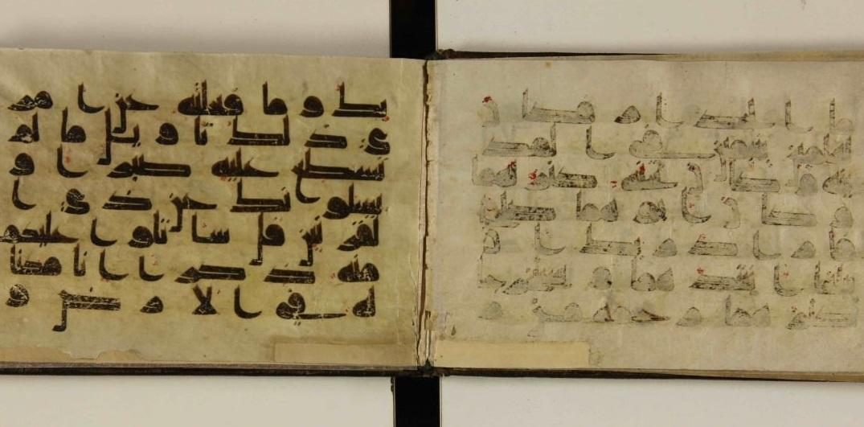 أين توجد معظم المصاحف القرآنية الجلدية في العالم؟!