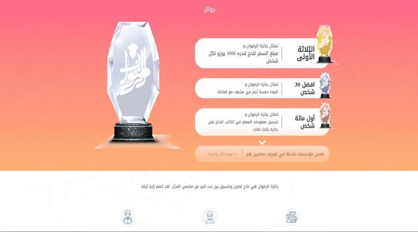 تنظيم جائزة الرضوان الدولية لتكريم معلّمي القرآن الكريم