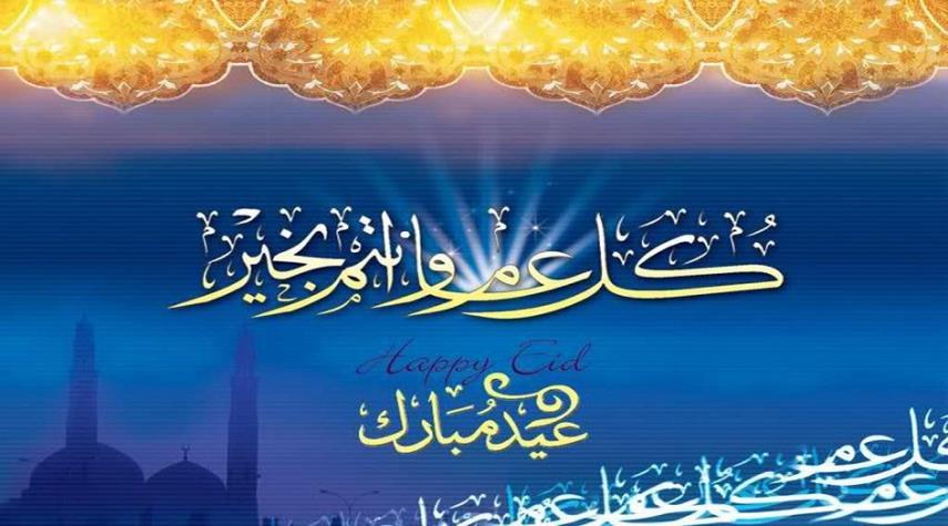 خطبة أمير المؤمنين الامام علي (عليه السلام) في عيد الفطر المبارك