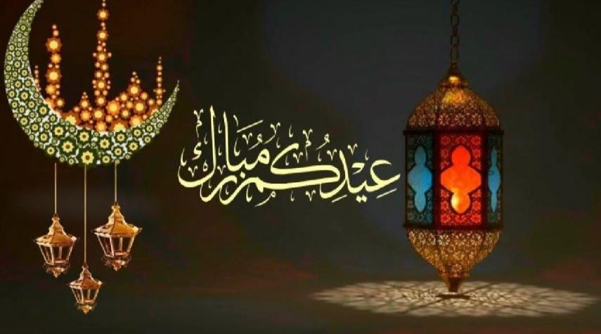 ايران تعلن أول أيام عيد الفطر المبارك