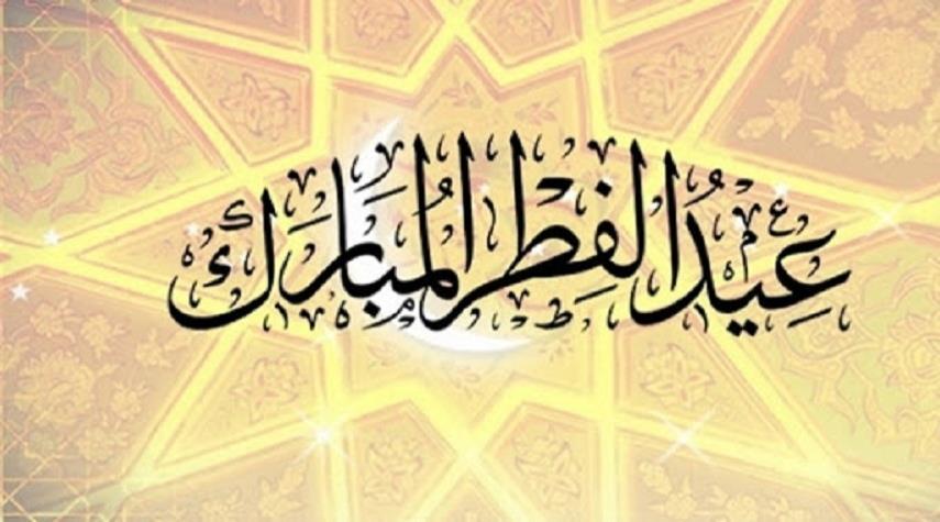 الرسول الأكرم وآل بيته (سلام الله عليهم) يحتفون بالعيد المبارك
