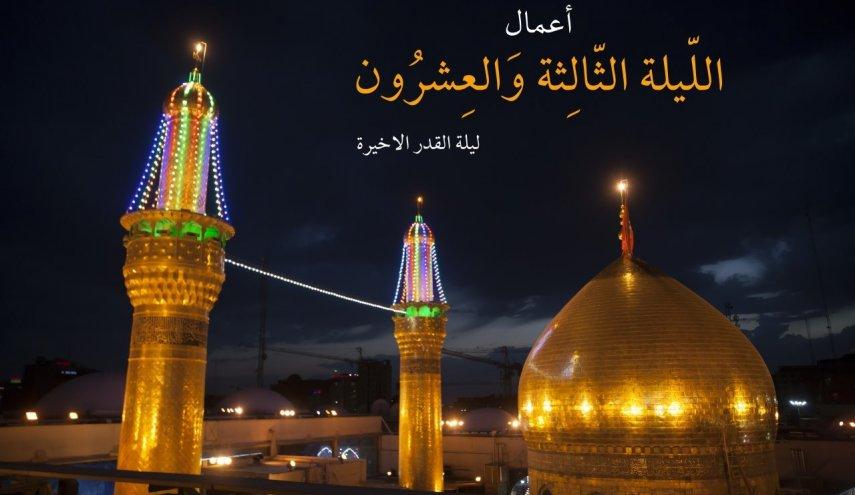 اعمال ليلة القدر الشريفة (الليلة 23 من شهر رمضان)