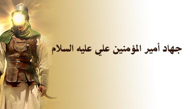 تعرف على جهاد أمير المؤمنين علي عليه السلام