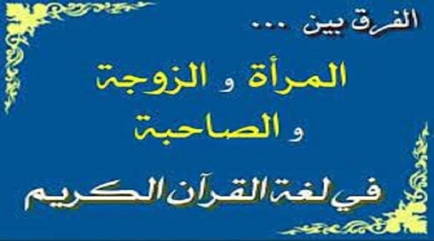 قبسات قرآنية .. امْرَأَتُ الْعَزِيزِ تُرَاوِدُ فَتَاهَا عَن نَّفْسِهِ..