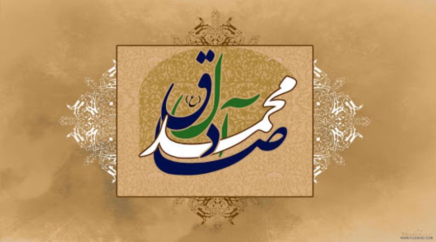دعاء الإمام الصادق في أيّام الغيبة والتسليم على ولده المهدي (عج)