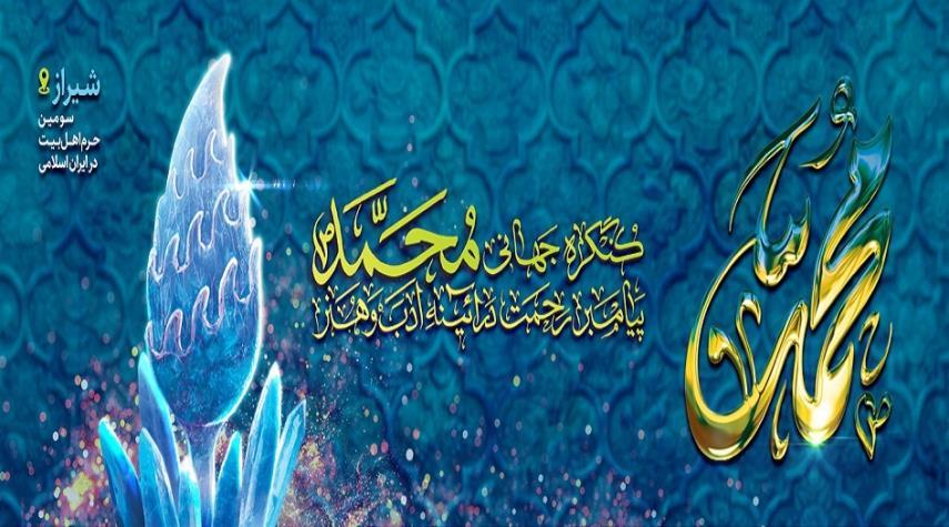 """شيراز تستضيف مؤتمر """"محمد(ص)؛ نبي الرحمة في مرآة الأدب والفنّ"""""""