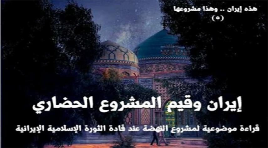 """إزاحة الستار عن كتاب """"ايران و قيم المشروع الحضاري"""" بالجزائر"""