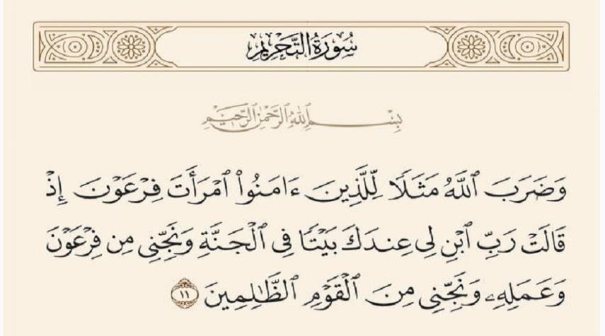 تأملات قرآنية ح1 (وَضَرَبَ اللَّهُ مَثَلًا لِلَّذِينَ آَمَنُوا اِمْرَأَةَ فِرْعَوْنَ)