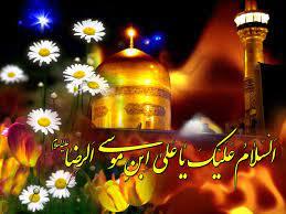 ولادة الإمام الرضا (عليه السلام)