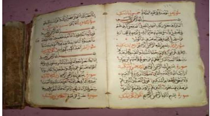 الكشف عن مصحف أثري في مصر يعود تأريخه إلى 151 عاماً