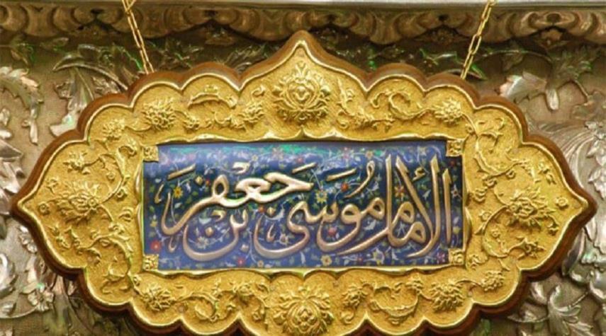 الصلوات الخاصة بالامام الكاظم (ع)