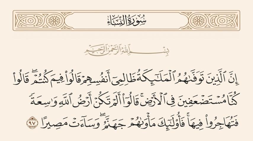 هكذا..يحثّ القرآن المستضعفين على الثّورة