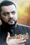 اصدار انا القاسم – حسين الأكرف