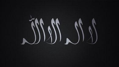 مراحل حياة الإنسان في القرآن (الميثاق)