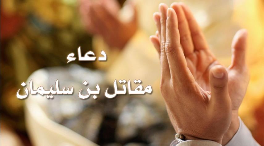 دعاء مقاتل بن سليمان.. دعاء مجاب لقضاء الحوائج وكشف الهموم