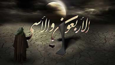 زيارة الإمام الحسين عليه السَّلام في يوم الأربعين