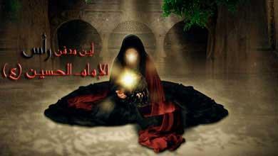 أين مدفن رأس الإمام الحسين عليه السلام؟