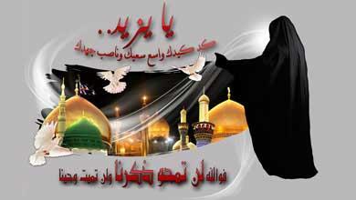 السبايا في مجلس طاغية الشام